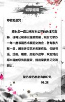 动态水墨山水 中国风古典邀请函