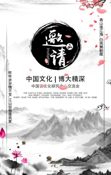 动态水墨山水|中国风古典邀请函