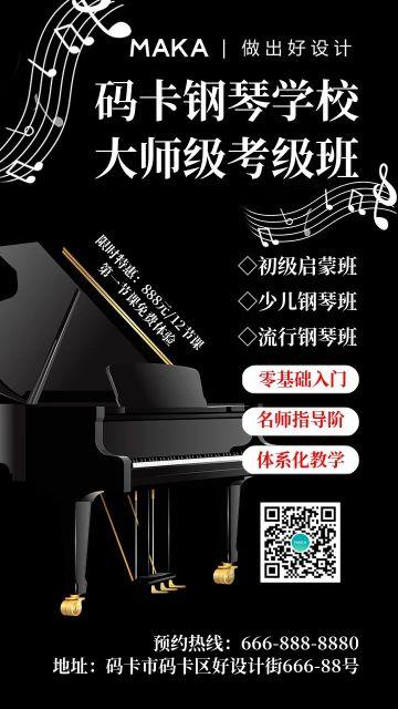 黑色简约风钢琴学校培训宣传海报