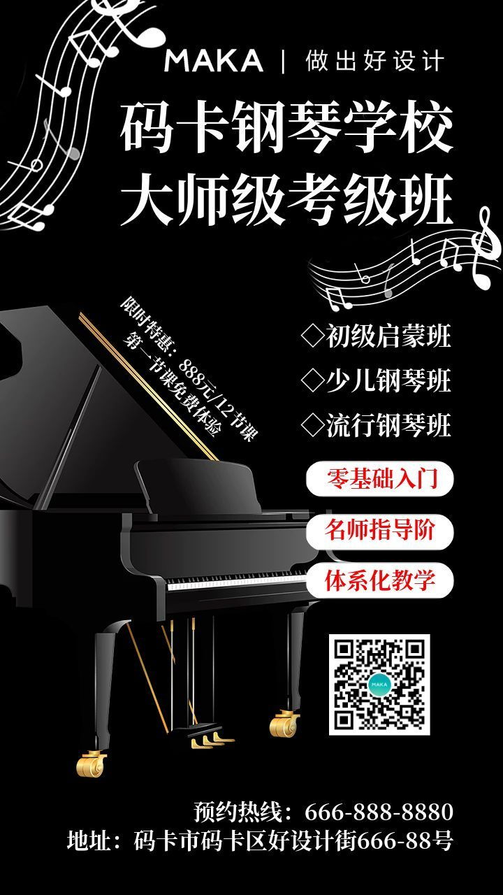 黑色简约风钢琴学校培训钢琴课程宣传海报