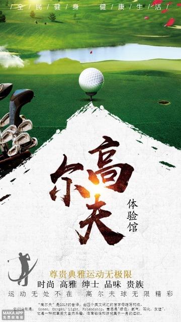高尔夫体验馆宣传海报
