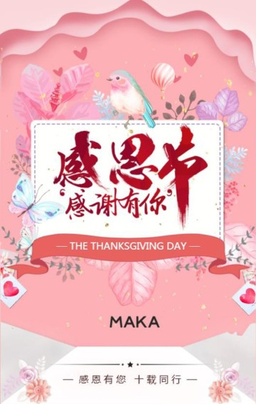 感恩节 感恩节促销 感恩节贺卡 感恩节祝福