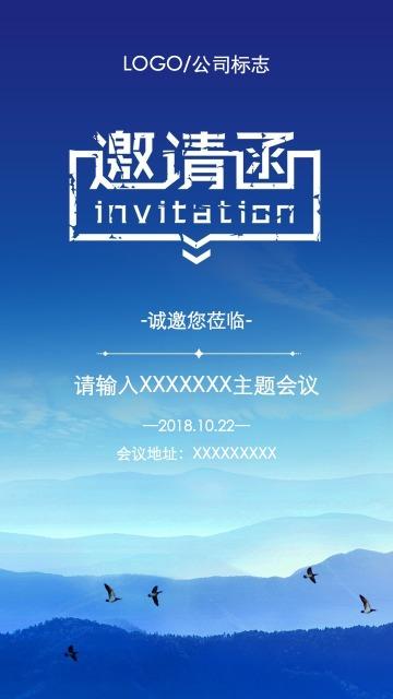 蓝色渐变商务风企业会议邀请函展会邀请函手机海报