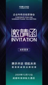 时尚炫酷蓝色商务活动年会展会晚会答谢会邀请函