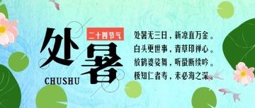 手绘清新文艺插画风处暑节气处暑节店铺促销宣传节日推广微信公众号封面
