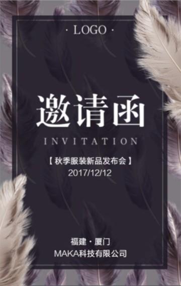 时尚商务邀请函 秋冬新品发布会邀请函