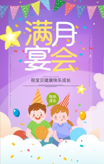 满月宴会周岁生日会邀请生日快乐宝宝照片集紫色可爱宝宝生日H5