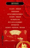 红色高端大气喜庆2020鼠年新年快乐起祝福拜贺卡H5