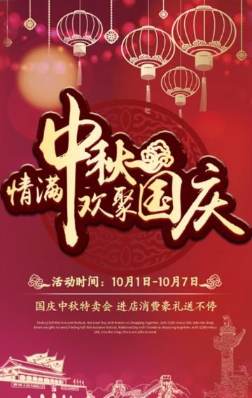 红色中国风情满中秋欢聚国庆产品促销活动H5