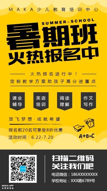扁平化黄色培训班艺术班辅导班招生海报