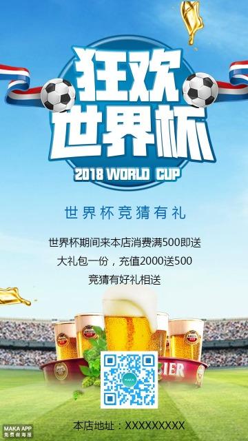 世界杯竞猜有礼 宣传 促销 打折 推广 新店开业