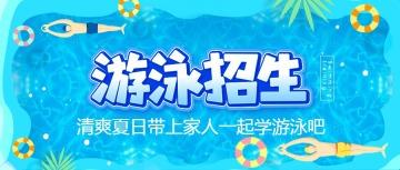 游泳健身班招生培训宣传扁平简约公众号封面