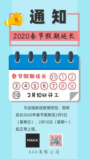 春节假期延长简约风假期延长通知海报