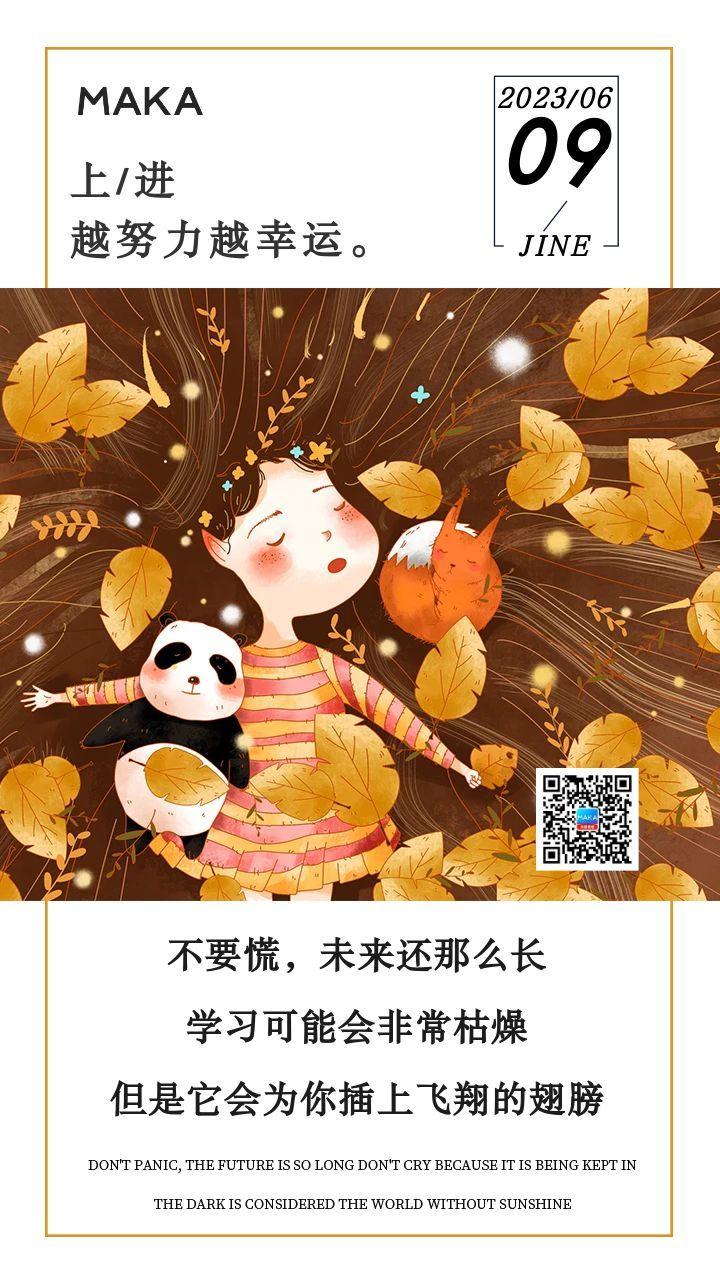 黄色手绘插画风格励志语录海报