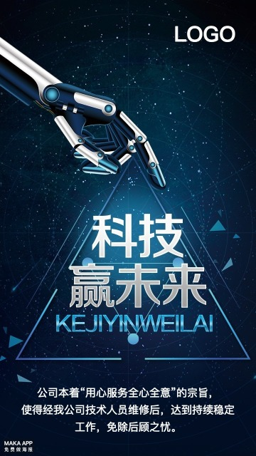 科技 互联网 人工智能 AI  公司介绍 未来海报 企业文化 科技赢未来