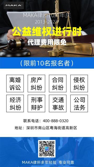 公司宣传公益维权法律服务通用宣传海报