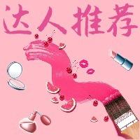 化妆品达人推荐粉色简约大气微商电商促销活动宣传推广微信公众号封面小图通用