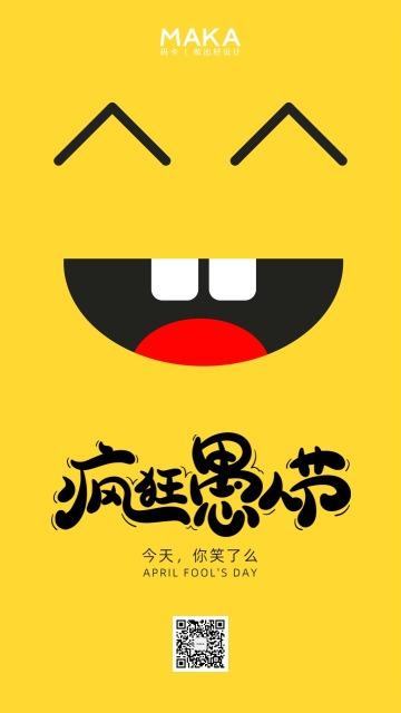 黄色简约卡通笑脸愚人节祝福贺卡海报