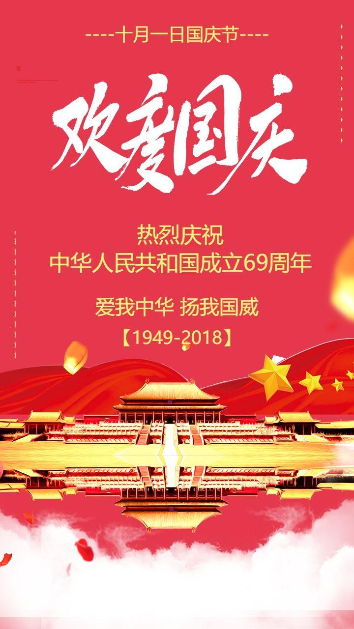 国庆节祝福语 贺卡