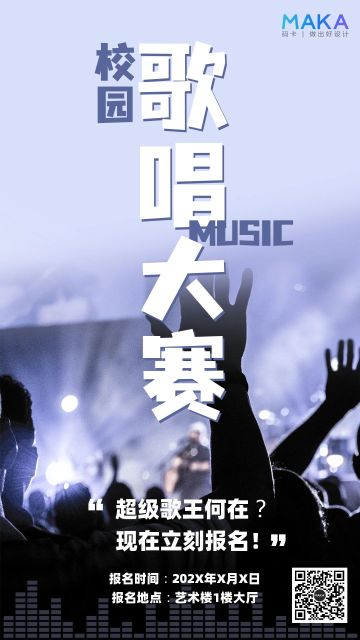 大学生校园歌唱大赛宣传海报