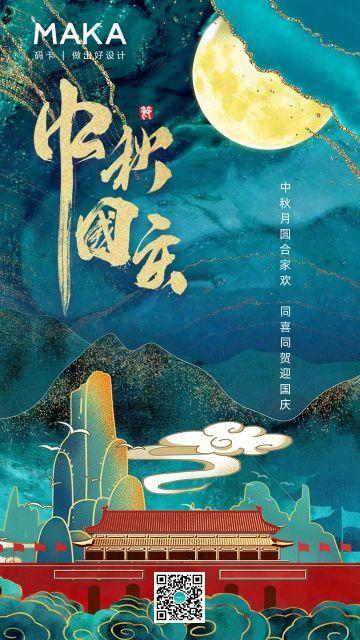 中秋国庆双节水墨鎏金风格海报