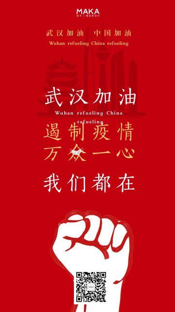 红色卡通简约风企业/医院预防疫情武汉加油宣传推广海报