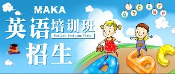 卡通手绘英语培训班招生幼儿园招生微信公众号封面头条