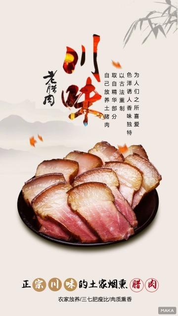 川味腊肉食品介绍产品宣传