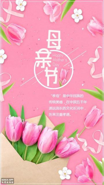 粉色母亲节海报唯美浪漫母亲节背景