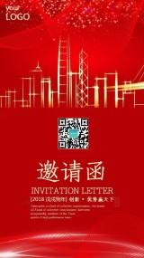 红色高端大气会议邀请函峰会邀请手机海报
