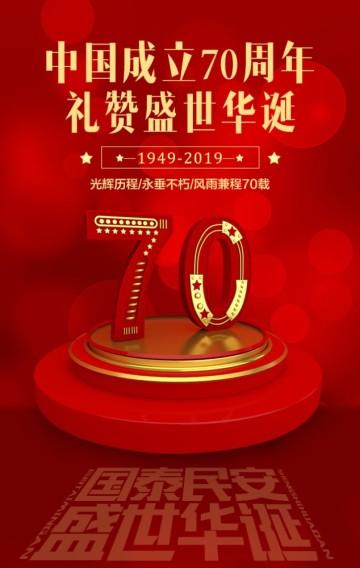 红色中国风十一国庆节主题活动宣传H5