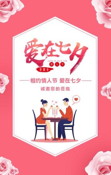 浪漫七夕约会邀请函
