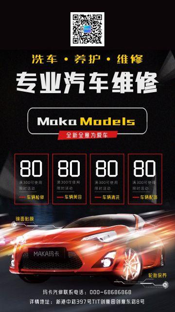 时尚炫酷汽车维修展示汽车服务海报