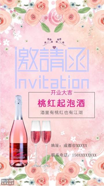 粉色邀请函适用于花店、酒业、蛋糕店