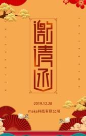 2020橙色邀请函国风展会年会发布会企业宣传H5
