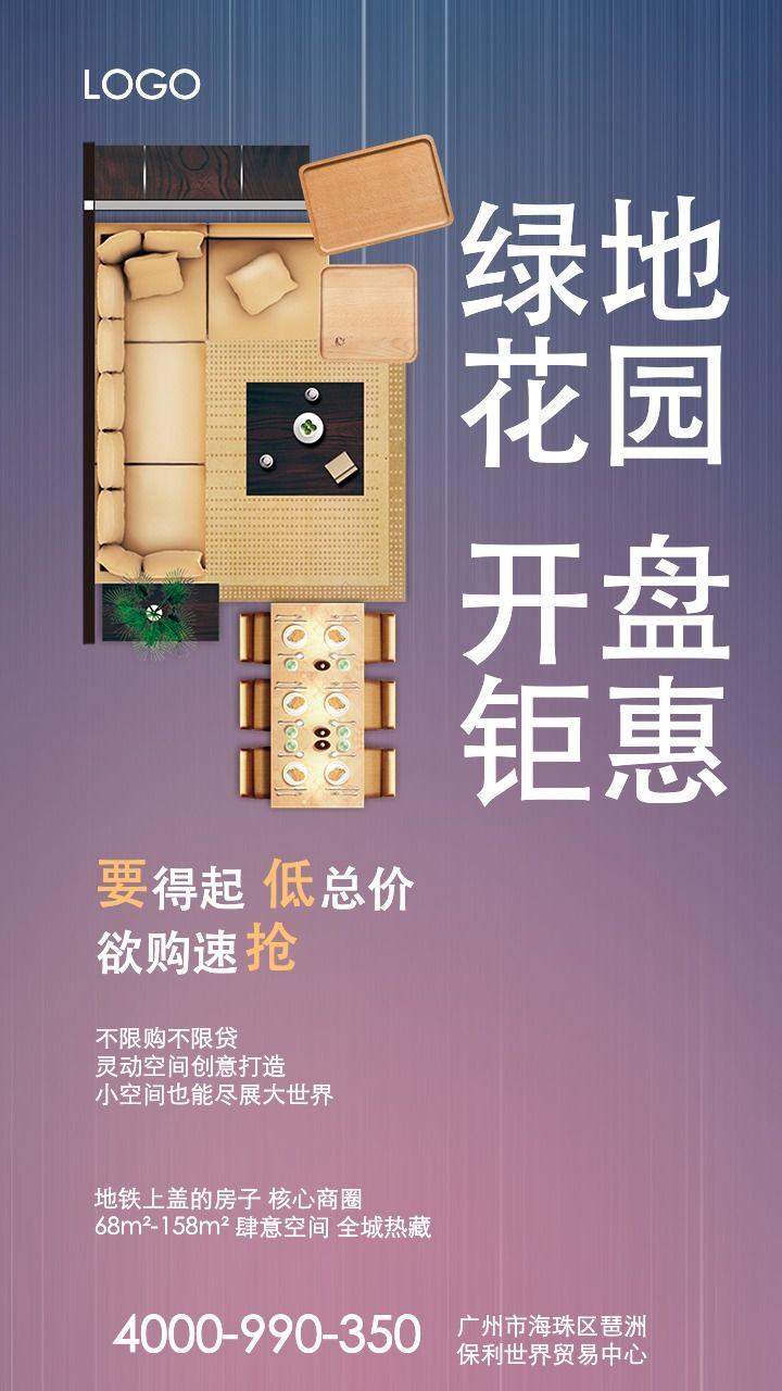 蓝粉色渐变简约大气房地产宣传手机海报模板