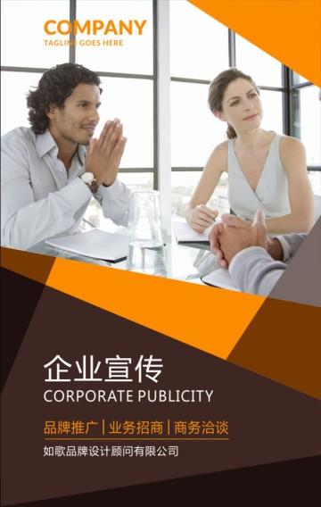 棕色商务简约企业宣传公司介绍公司招聘推广H5