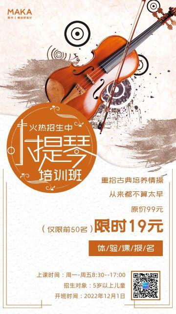 小提琴培训班火热招生体验课活动宣传海报