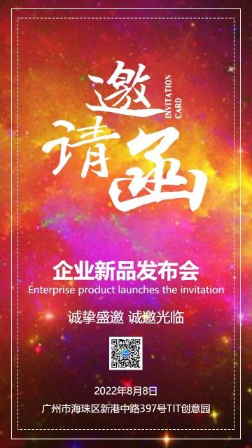 红色时尚炫酷企业事业单位邀请函海报