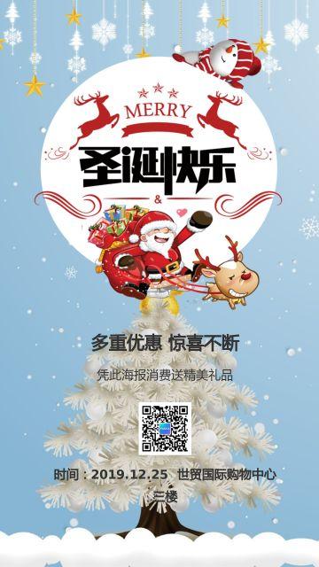 蓝色简约卡通圣诞节电商促销活动海报