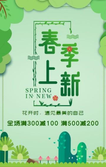 绿色清新文艺春季上新春季新品商家宣传促销H5