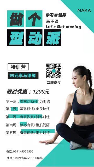 运动健身课程表及开学通知海报