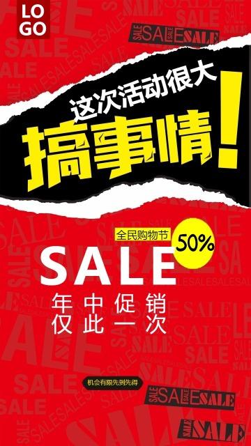 红色简约大气年中促销宣传海报