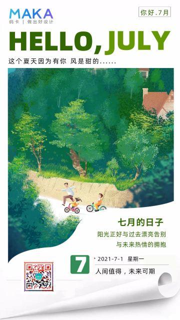 7月你好励志心情日签宣传海报