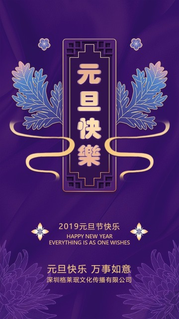 紫色高端大气元旦节祝福贺卡宣传