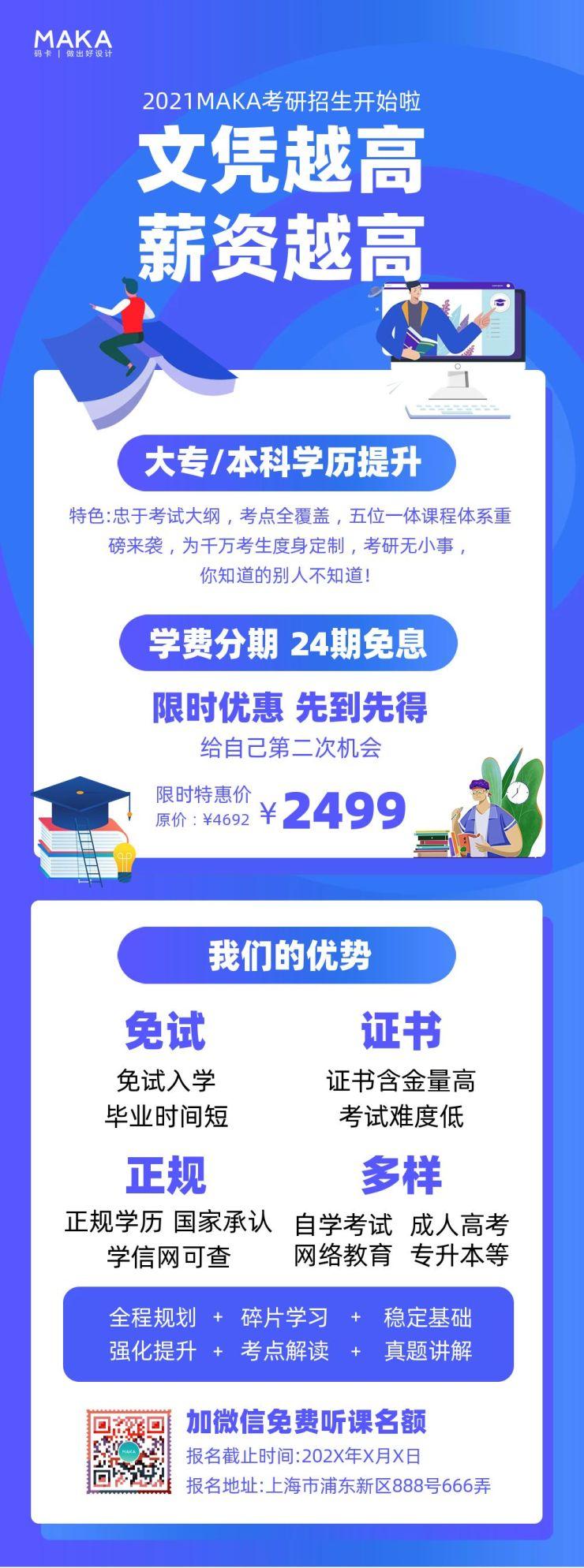 蓝色简洁大气风教育行业考研/学历提升招生宣传推广长图模板