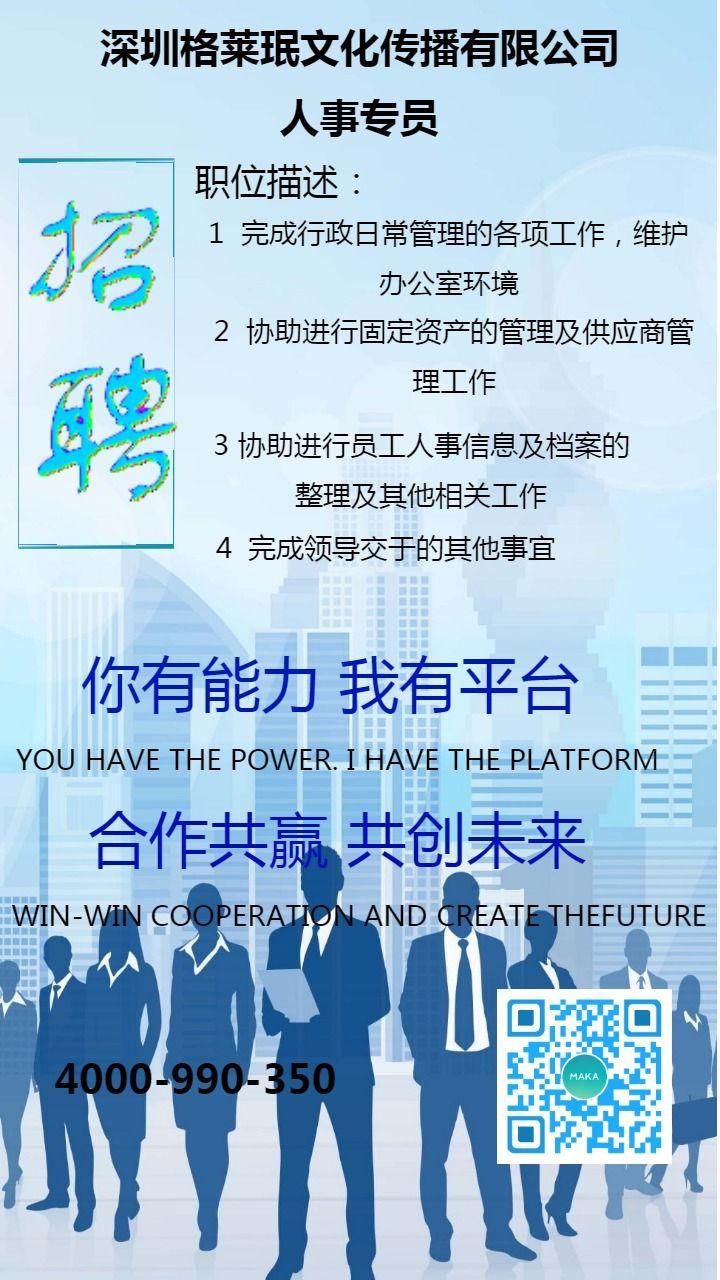 商务科技企业 公司招聘海报