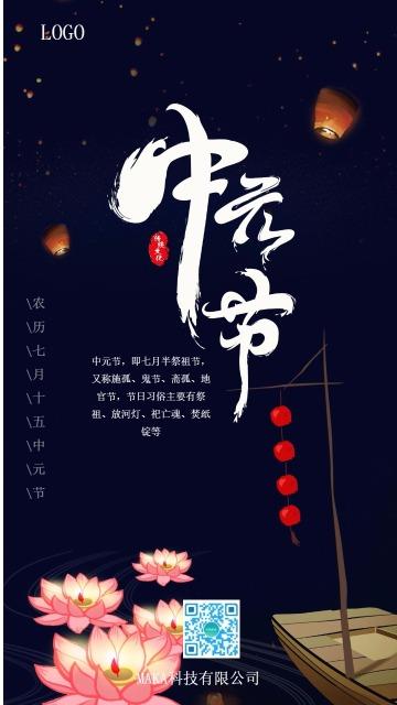 蓝色创意七月半中元节手机海报模板
