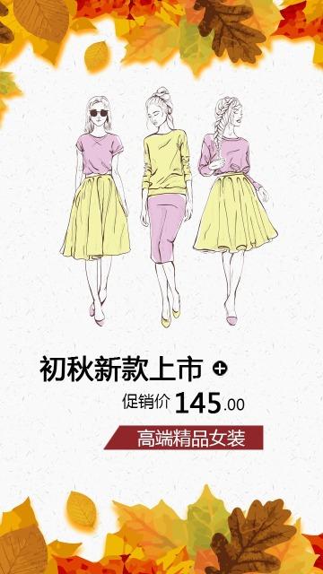 服装店女装店秋季新款促销活动