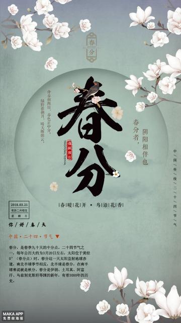 创意中国风春分二十四节气海报设计